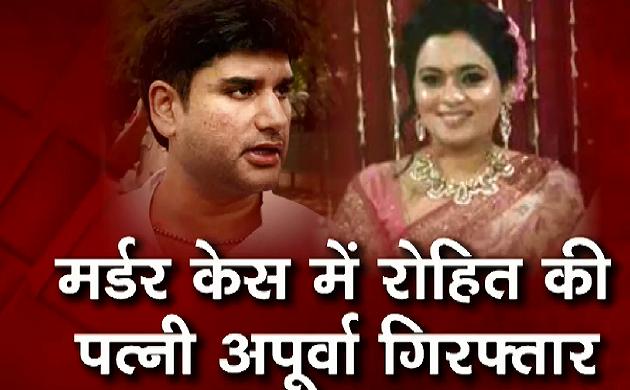Rohit Murder Case : गला दबाकर अपूर्वा ने की रोहित की हत्या - पुलिस