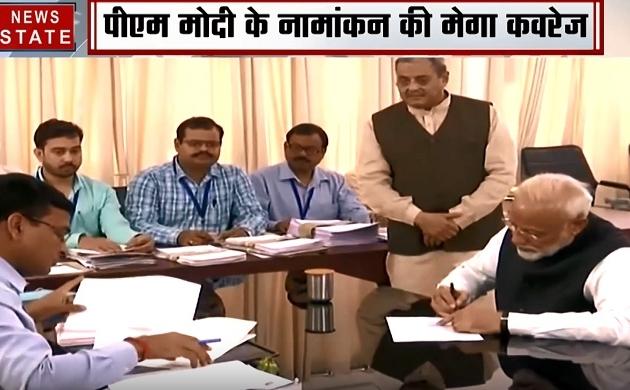 Modi Live: नामांकन से पहले पीएम मोदी ने ली शपथ, फिर किया नामांकन देखें वीडियो