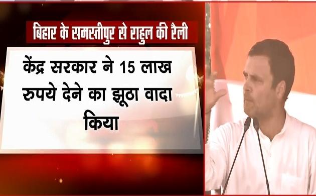 बिहार: समस्तीपुर में राहुल गांधी ने किया जनसभा को संबोधित, बीजेपी पर किए वार