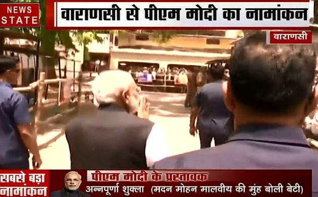 Modi Live: नामांकन के बाद मोदीमय हुआ काशी, देखें हाथ जोड़ कलेक्ट्रेट ऑफिस से बाहर निकले मोदी