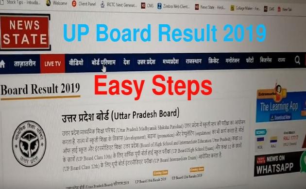 UP Board Result 2019: कल घोषित होंगे यूपी बोर्ड के 10वीं और 12वीं के रिजल्ट, जानें मोबाइल पर कैसे देखें अपना up board result