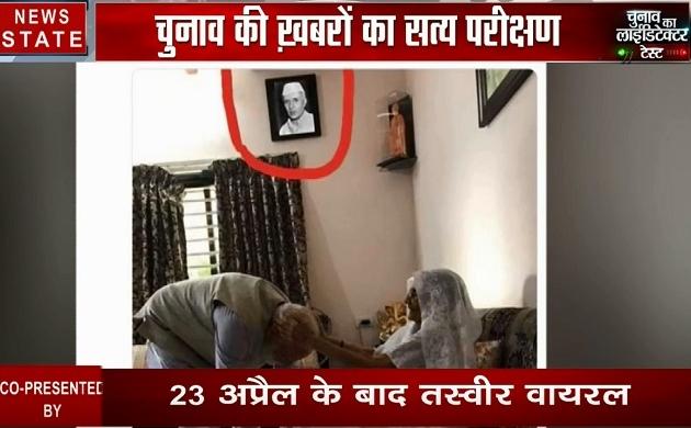 चुनाव का लाईडिटेक्टर टेस्ट: मोदी ने अपने घर में क्यों लगा रखी है नेहरू की तस्वीर, देखें रिपोर्ट