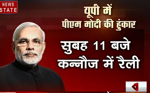 Bullet Bulletin:उत्तर प्रदेश में राहुल गांधी और मोदी होंगे आमने-सामने,देखिए दिनभर की 20 बड़ी ख़बरें