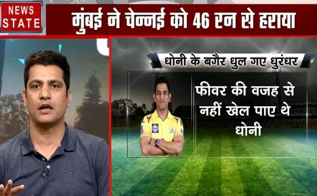 धोनी के बिना चेन्नई सुपर किंग्स खोखली टीम, मुंबई से मिली करारी हार
