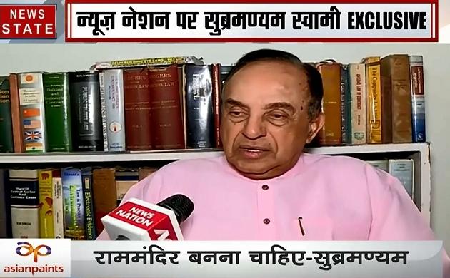 सुब्रमण्यम स्वामी का राम मंदिर राग, देखें Exclusive Interview