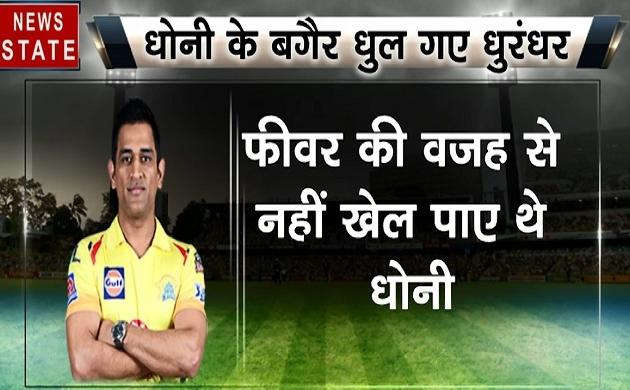 Total Dhamal 19: IPL12-मुंबई ने भेदा चेन्नई का किला, घर में दी सीजन की पहली हार