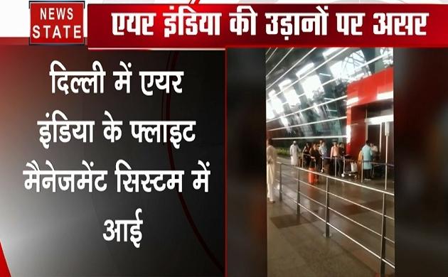 Delhi: एयर इंडिया के फ्लाइट मैनेजमेंट सिस्टम में आई खराबी, 50 उड़ानें प्रभावित, देखें वीडियो
