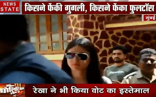 Indian Political League: चुनावी समर में बॉलीवुड के सितारों ने किया मतदान, देखें वीडियो