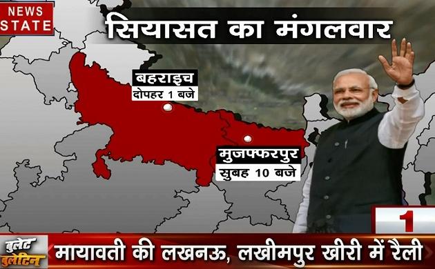 Bullet Bulletin: यूपी-बिहार में चुनावी रैली करेेंगे पीेएम मोदी, देखिए दिनभर की 20 बड़ी ख़बरें