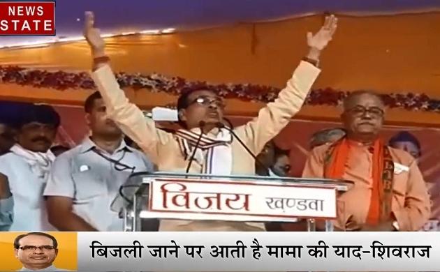 Election 2019 : शिवराज सिंह ने साधा कांग्रेस पर निशाना, देेखें वीडियो