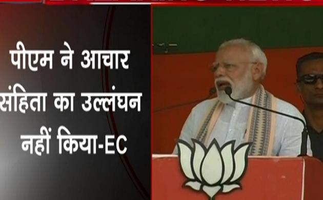 लाख टके की बात: पीएम मोदी को चुनाव आयोग की क्लीन चीट, देखें वीडियो
