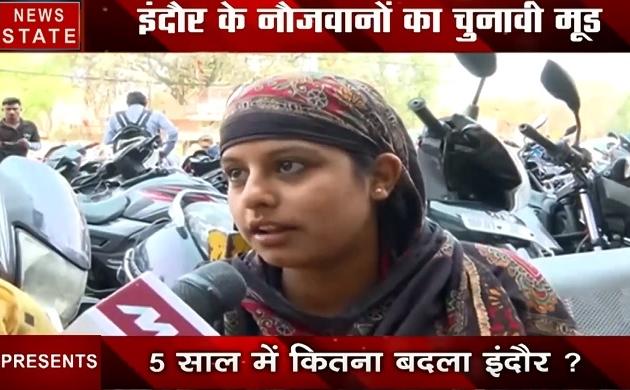 Voter Bike: लोकसभा चुनाव 2019 में कौन जीतेगा इदौर का रण, देखें वीडियो