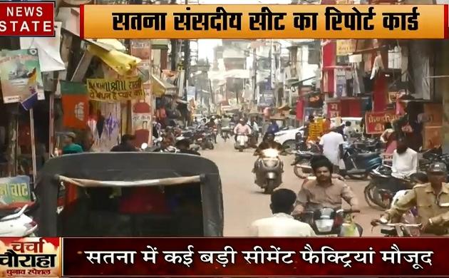 Charcha Chauraha:सतना संसदीय सीट का रिपोर्ट कार्ड, देखें वीडियो