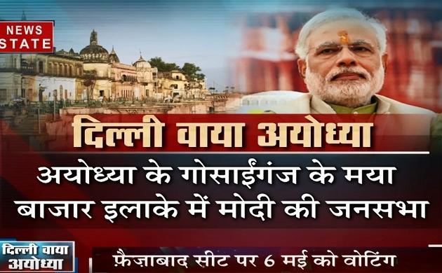 SABSE BADA MUDDA: 5 साल बाद पीएम मोदी करेंगे अयोध्या में रैली, क्या सत्ता के लिए राम की शरण में जा रही है बीजेपी