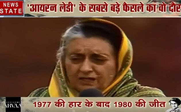 प्रधानमंत्री:  इंदिरा गांधी ने देश को कहा से उठाया, कहां तक पहुंचाया, देखें वीडियो