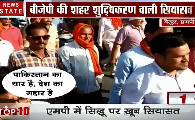 Top 10: नवजोत सिंह को लेकर बीजेपी ने किया शहर का शुद्धिकरण, एक बदमाश घायल, देखें वीडियो