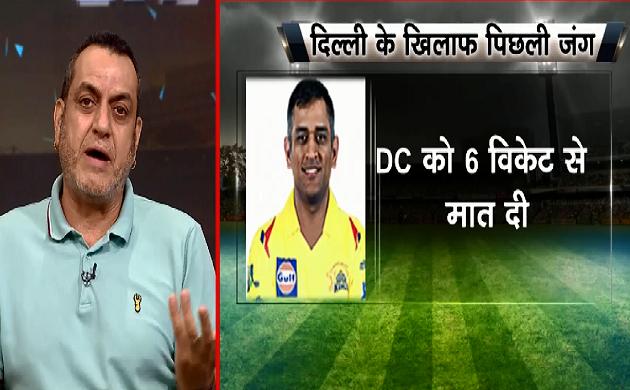 IPL 2019 #CSK vs #DC : क्या धोनी दूर करेंगे CSK की टेंशन ?
