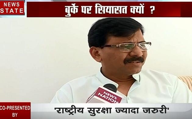 देश में बुर्के पर बैन की मांग, देेखें संजय राउत का Exclusive Interview