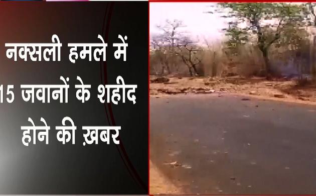 Maharashtra : गढ़चिरौली में IED ब्लास्ट, नक्सली धमाके में 15 जवानों शहीद हुए