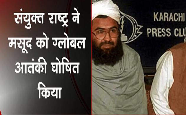 मसूद अज़हर आंतराष्ट्रीय आतंकी घोषित, मसूद पर चीन ने किया भारत का समर्थन