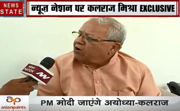 Election 2019 : पीएम मोदी ने क्यों नहीं किए अयोध्या में भगवान राम के दर्शन, कलराज मिश्र ने खोला राज, देखें Exclusive Interview