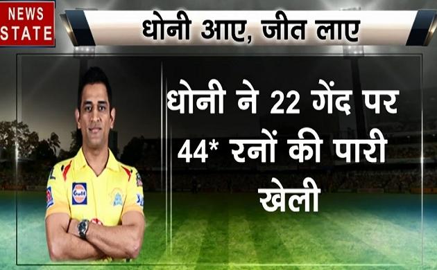 IPL 12, CSK vs DC: धोनी के शातिर दिमाग के आगे दिल्ली ने किया सरेंडर, चेन्नई ने दिल्ली को 80 रनों से हराया