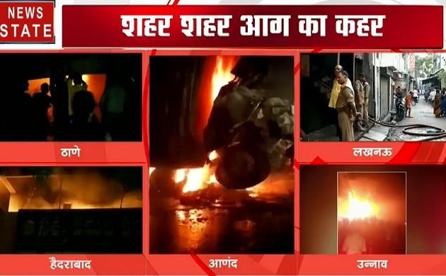 देश के 5 शहरों में आग का कहर, जलती बस से कूदकर यात्रियों ने बचाई जान, देखें वीडियो