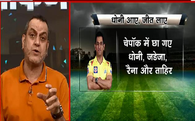 IPL 2019 #CSK # Dhoni : 9वीं जीत के साथ टॉप पर धोनी की टीम