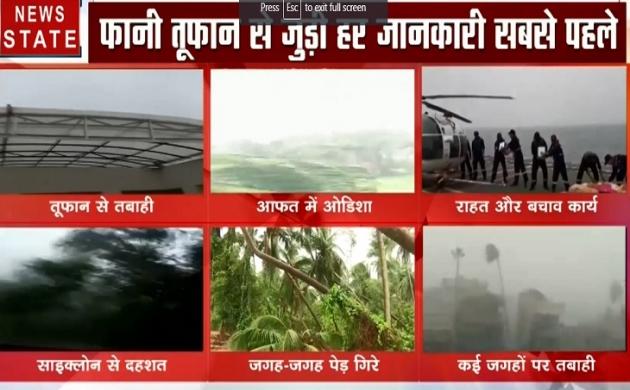 चक्रवाती तूफान फेनी : 200 किलोमीटर की रफ्तार से चलीं हवाएं