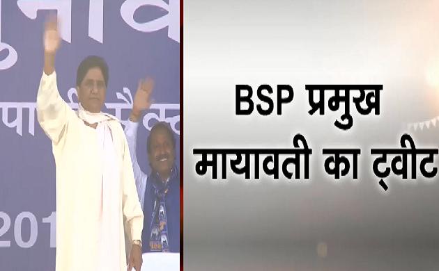 BSP को बदनाम करने पर तुली है BJP - मायावती