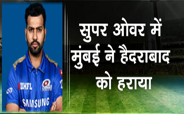 IPL 2019 #MI vs #SRH : सुपर जीत से प्ले ऑफ में मुंबई