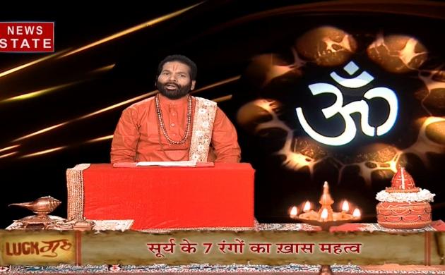 Luck Guru: जानिए...क्यों की जाती है सूर्य उपासना और इसका क्या फल मिलता है