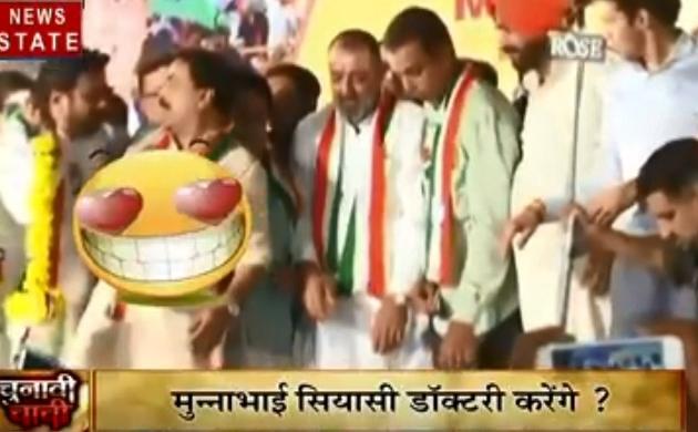 CHUNAVI CHACHI: प्रिया दत्त के लिए फिल्मी अंदाज में चुनाव प्रचार कर रहे हैं संजय दत्त, देखें वीडियो