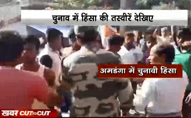 khabar Cut 2 Cut : बैरकपुर में चार हिंसा और हंगामा
