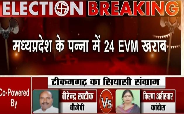 Election 2019 : मध्यप्रदेश के पन्ना में 24 EVM हुईं खराब, देखें वीडियो