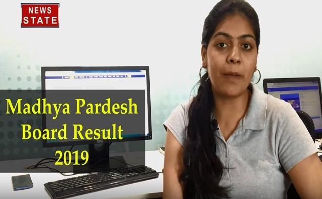MP Board Result 2019: Board Result जानने के लिए News State पर जाएं और देखें अपना रिजल्ट