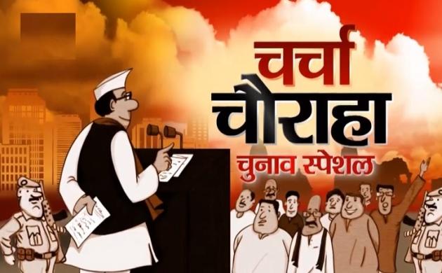 लोकसभा चुनाव 2019: देखिए एमपी के राजगढ़ संसदीय सीट से 'चर्चा चौराहा'