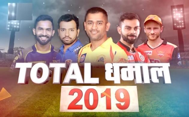आईपीएल-12 : क्वालीफायर-1 में धोनी के सामने रोहित की चुनौती