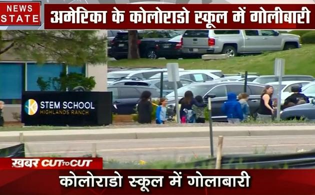 khabar Cut 2 Cut : अमेरिका: कोलोराडो स्कूल में गोलीबारी, कई स्टूडेंट हुए जख्मी ,देखिए देश दुनिया की बड़ी ख़बरें 15 मिनट में