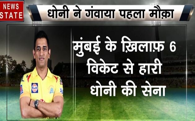 Total Dhamal 2019 IPL12, CSK vs MI: चेन्नई सुपर किंग्स को 6 विकेट से हराकर फाइनल में पहुंची मुंबई