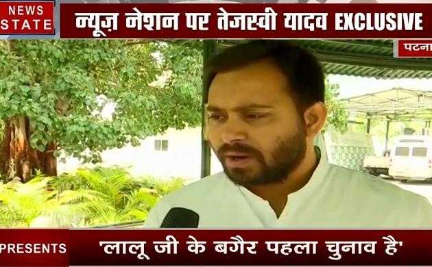 Election 2019 : बिहार में जीत के लिए तेजस्वी का प्रण, देखें Exclusive Interview