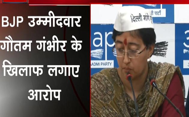 AAP उम्मीदवार आतिशी का गंभीर पर आरोप देखिए VIDEO