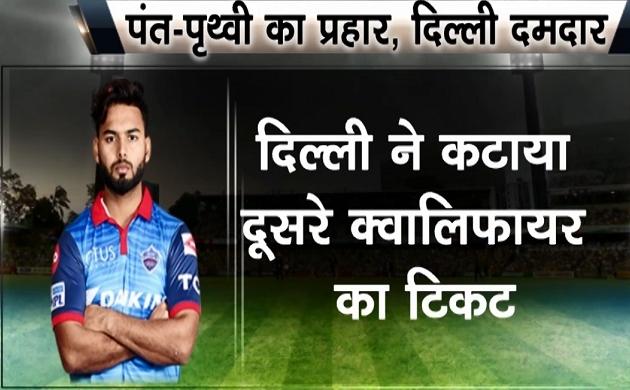 IPL12: सेमीफाइनल में चेन्नई से भिड़ेगी दिल्ली, हैदराबाद को 2 विकेट से हराया