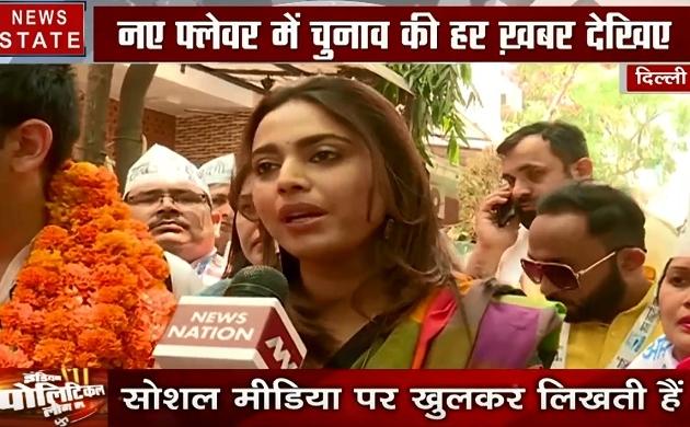 Indian Political League: आम आदमी पार्टी के समर्थन में दिल्ली पहुंची स्वरा भास्कर, देखें Exclusive Interview