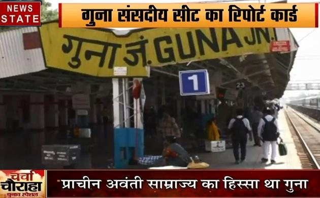 Charcha Chauraha: देखें गुना संसदीय सीट का रिपोर्ट कार्ड, देखें वीडियो