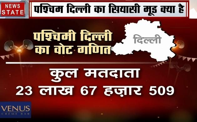 दिल्ली का दंगल: क्या है पश्चिमी दिल्ली के वोटरों का राय, किन मुद्दों को लेकर वोट देगा दिल्ली का वोटर, देखिए रिपोर्ट
