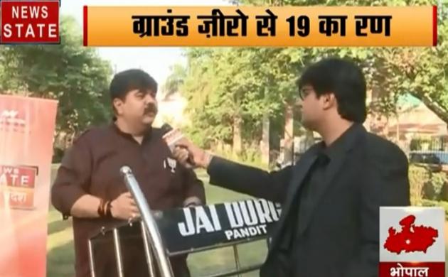 19 Ka Ran Bhopal : किसके सिर सजेगा भोपाल का ताज, देखें वीडियो