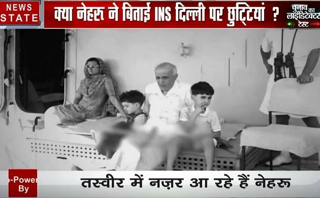 चुनाव का लाईडिटेक्टर टेस्ट: क्या नेहरू ने बिताईं INS दिल्ली पर छुट्टियां, क्या है इन तस्वीरों की सच्चाई, देखें वीडियो