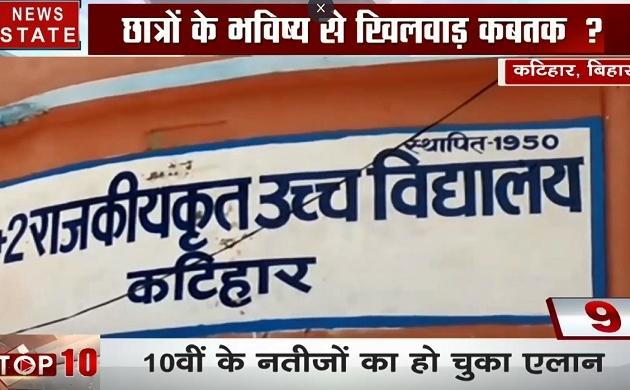 TOP 10 खबर: बिहार- 3600 छात्रों की कॉपियां गायब, फिर कैसे आए नतीजे, देेखें वीडियो