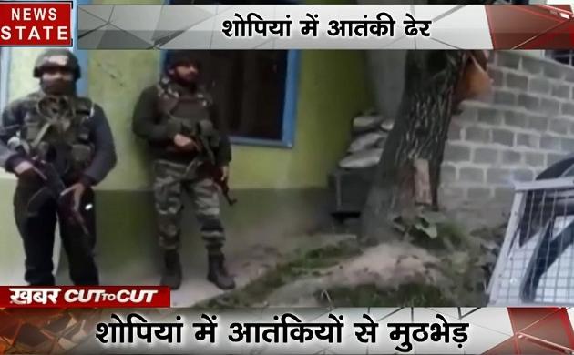 Khabar Cut 2 Cut :J&K- शोपिया में आतंकी ढेर, भारी मात्रा में गोला-बारूद बरामद, देखिए देश दुनिया की बड़ी ख़बरें 15 मिनट में
